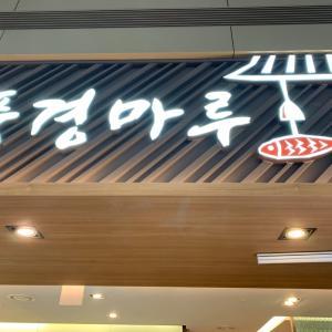 【2019.8月釜山19】金海空港で最後の食事