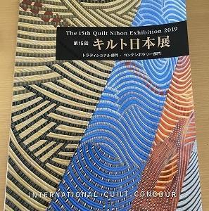 『キルト日本展』の図録