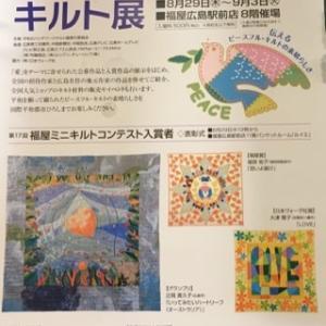 広島 「平和のキルト展」