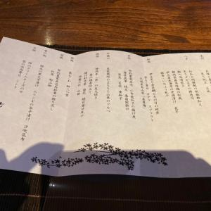 伊豆高原 花吹雪 夕食