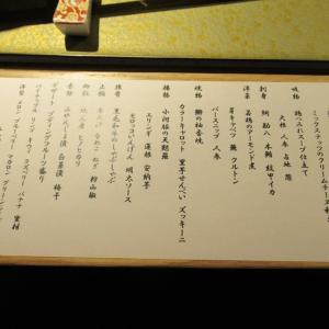 手塚ryokan 夕食