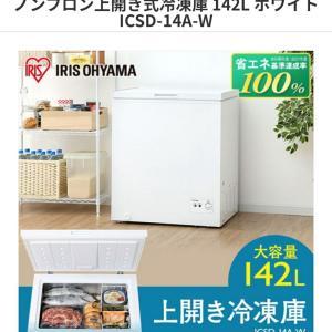私のほしいモノは冷凍庫♥️