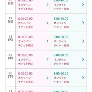 ディズニーeチケット7/16 7時から販売中止?!