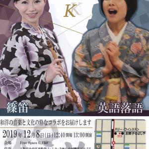 英語 【中・上級向け】 12月の講座と 英語落語のお知らせ!
