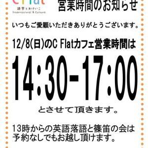 12/8(日) C Flat カフェの営業時間