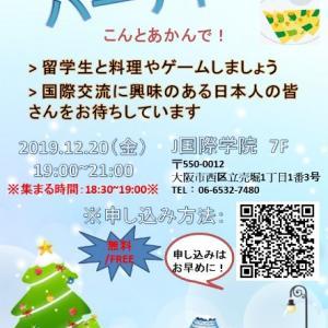 【無料】 12/20(金) J 国際学院 国際交流パーティー!