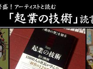 12/27(金) 【読書会】商売繁盛!アーティストと読む「起業の技術」