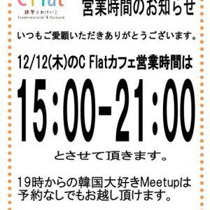 12/12(木) C Flatカフェ 営業時間のお知らせ