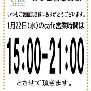 1/22(水) C Flat カフェ 営業時間のお知らせ