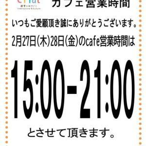 2/27(木)、28(金) のC Flatカフェ営業時間のお知らせ