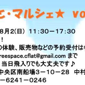 ★入場無料★ 8/2(日) ふらっと・マルシェ vol.41!