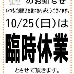 10/25(日)臨時休業のお知らせ