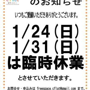 1/24(日)31(日) 臨時休業のお知らせ