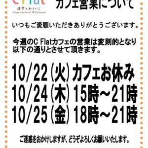 10/22(火) カフェお休み、24(木)25(金)営業時間変更のお知らせ