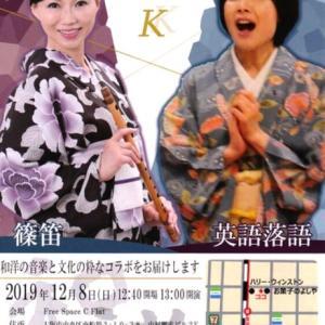 12/8(日) 大好評!英語落語と篠笛の会