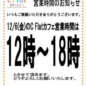 12/6(金) C Flat カフェ営業時間変更のお知らせ