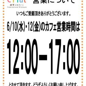 6/10(水) 12(金) カフェ営業時間変更のお知らせ