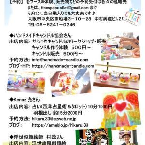 ★入場無料★ 8/2(日) ふらっと・マルシェ vol.41!!!
