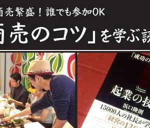 9/25(金) 第10回 商売のコツを学ぶ読書会 〜 商品力の強化編