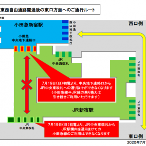 7月19日から新宿駅東口への移動は時間がかかります