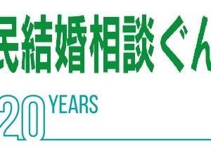 【web限定】20周年記念ありがとうキャンペーン