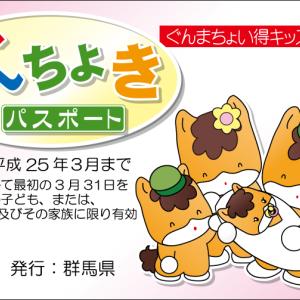 「再婚応援コース」群馬県、埼玉県、栃木県の公共カード使えます!