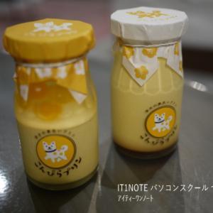 これが噂の 幸せの黄色いプリン!こんぴらプリン!