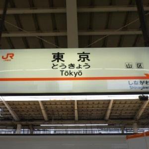 東京駅から乗った特急わかしおはガラガラだった