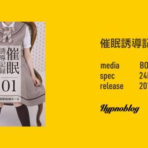 生放送予告:催眠ブログの作品紹介(2016夏~2018夏)|喋る催眠ブログ 236