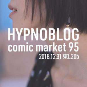 情報更新:催眠ブログがコミックマーケット95に参加します(月曜東L20b)