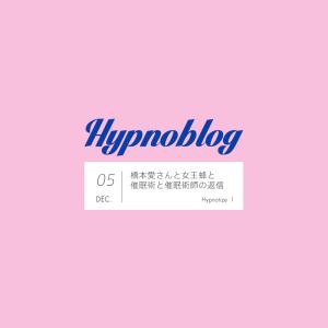 橋本愛さんと女王蜂と催眠術と催眠術師の返信(雑誌POPEYE,2018年12月号より)