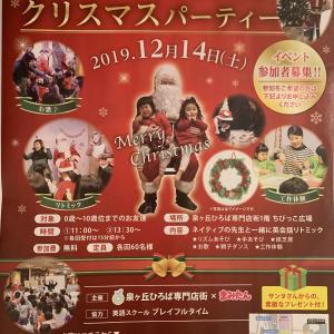 12/14(土)クリスマスパーティー@泉ヶ丘ひろば専門店街×まみたん
