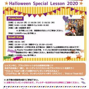 【告知】「Halloween Lesson 一般参加募集」