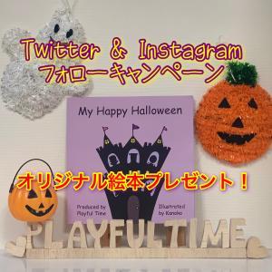 Twitter&Instagram フォローキャンペーン
