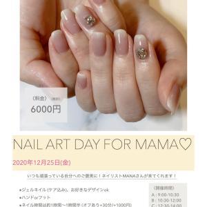 12/25(金) Nail Day for Mama♡開催!