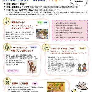 【予告】夏休み☆Afternoon Classのプログラム