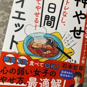 ダイエット本が届きました!!