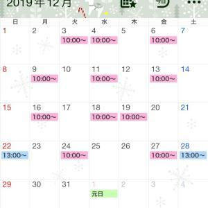12月レッスンスケジュール