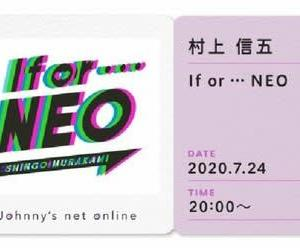 If or・・・NEO