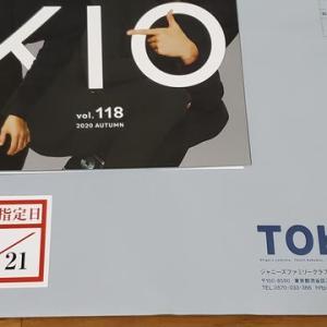 Happy Birthday Dear TOKIO