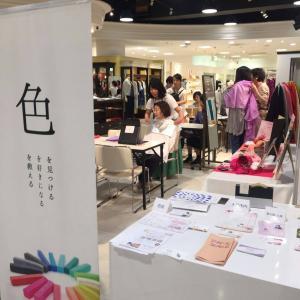 近鉄百貨店奈良店 ご贔屓さま限定の無料カラー診断
