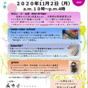 イベント情報☆11月2日(月)【わくわくべっぴんフェス】空き状況