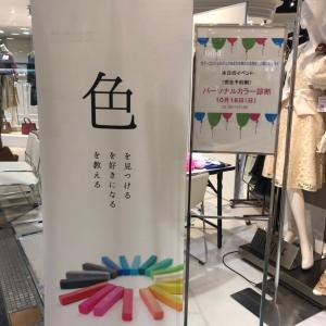 恒例☆近鉄百貨店奈良店さま 顧客様限定イベント