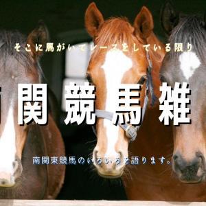 浦和競馬の七夕裕次郎が初騎乗、初勝利