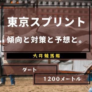 【2021年】第32回東京スプリントの傾向と対策と予想と。