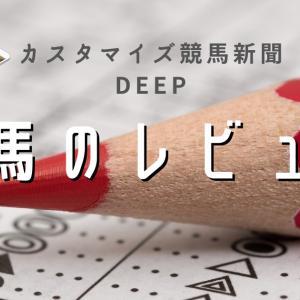 競馬予想ツール「Deep」を実際に使ってみた感想