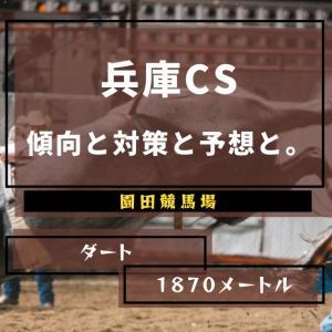 【2021年】第22回兵庫チャンピオンシップの傾向と対策と予想と。