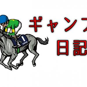 やはり牝馬交流重賞は危険だ…。