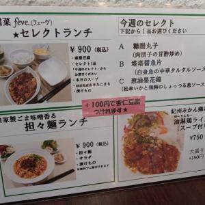 大阪・スカイビル裏 中国菜フェーブのランチ