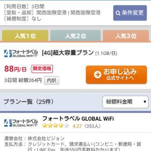 はじめて台湾旅行する人へ~Wi-Fiレンタル~